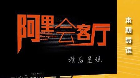20100719《阿里会客厅》十大网商李棠华:60岁老网商的生意经