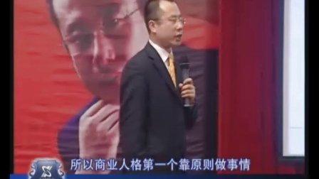王笑菲《西点执行力-西点领袖执行法则》-03