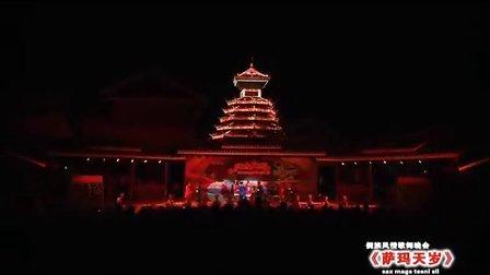 肇兴侗寨民族风情展演节目《萨玛天岁》晚会