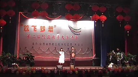 山西省铁路工程学校第二届歌手比赛1