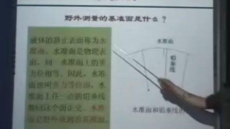 大地测量基础2