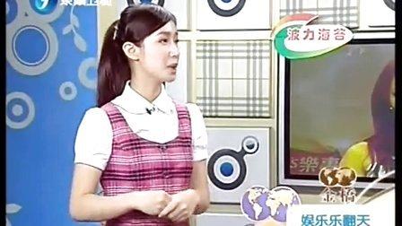 娱乐乐翻天_20091012_ SHE 林依晨 潘玮柏 曹格齐聚福州