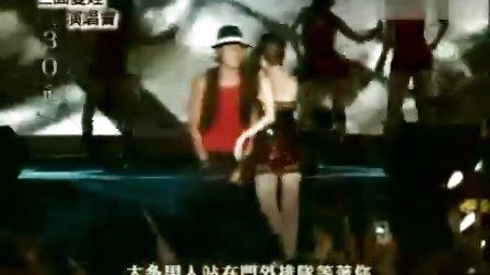 萧亚轩三面夏娃演唱会