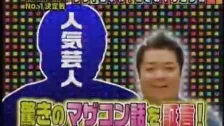 『THE 1億分の8』 2010.02.17 (1-5) マザコン芸能人