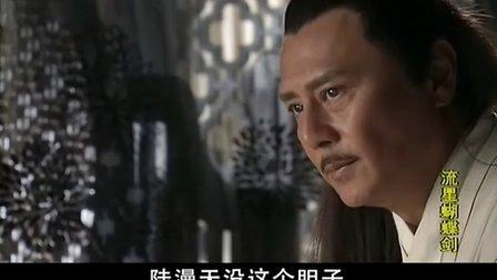新流星蝴蝶剑23集