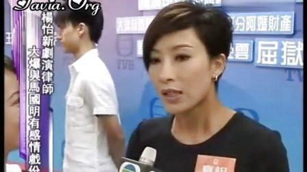 [TaviaOrg][20100811](娛樂新闻台)《真相》造型記招訪問