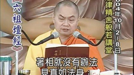 慧律法师国语新版《六祖坛经》(12)