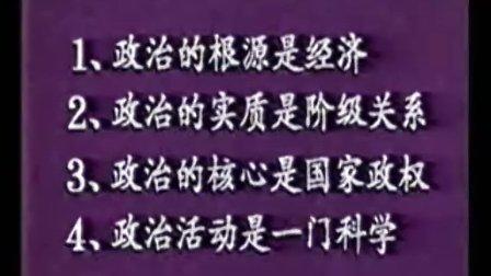 中央电大 政治学原理全套视频教程共18讲01.wmv