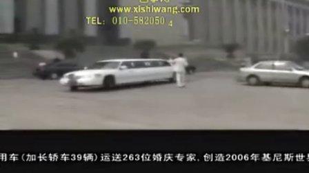 北京婚庆 北京婚车 吉尼斯 世界之最 惊世