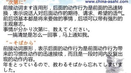 朝日J.TEST课程精选
