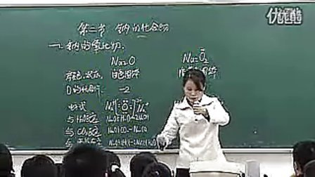 27钠的化合物 1新课程高中化学名师课堂实录