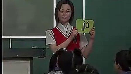 一年级汉语拼音 j q x苏教版小学语文苏教版一年级优质课示范课堂教学实录