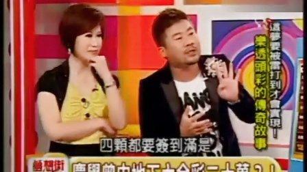 梦想街57号:乐透头彩的传奇故事(1-5)20091001