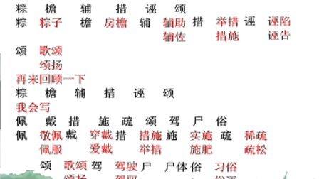 语文出版社S版四年级下册第三十课 端午节的由来