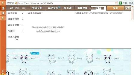 腾讯QQ空间名博教程。