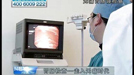网络版新健康-胃肠镜检查走入无痛时代第一版