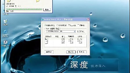 安静讲虚拟光驱安装XP系统