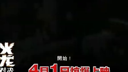 【battery10】《火龙对决》超长版 制作特辑 林超贤打造地道港味警匪片