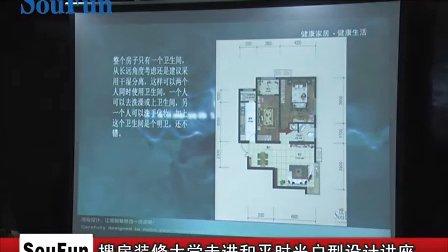 Q13224086城市人家走进和平时光户型设计讲座 K6户型http:sjz.csrj.com.cn