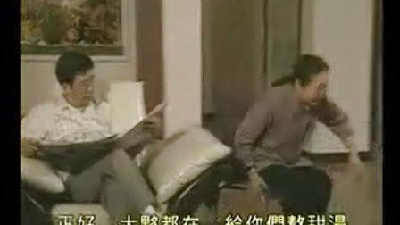情事緝私檔案 國語19郭晉安 郭藹明 唐文龍