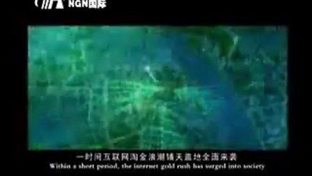 NGN国际平台互联网创业宣传片 客服QQ:957266321