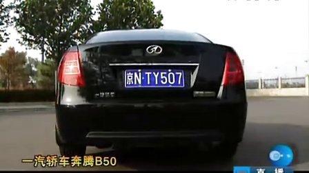 自主品牌新锐决战中级车对比试驾上海汽车荣威350一汽轿车奔腾B50 100627 红绿灯平安行