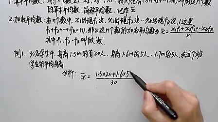 初二八年级数学下册《数据的分析》数据的代表