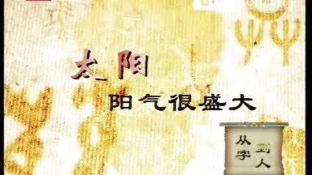 《从字到人》01、何谓阴阳