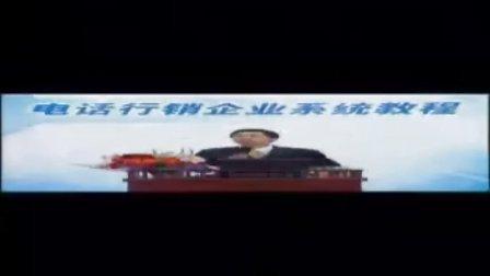 刘景澜 电话销售培训6