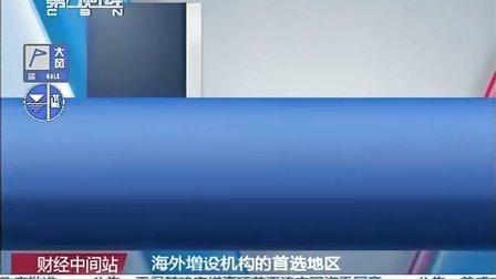 中国银行业借力亚太经贸合作扬帆远航[财经中间站]