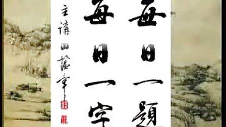 一大国隆——田蕴章书法讲座(031)每日一题 每日一字(365集全)