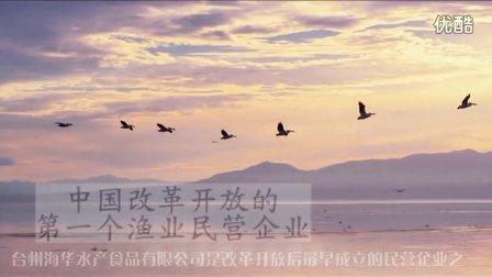 台州海华水产食品有限公司