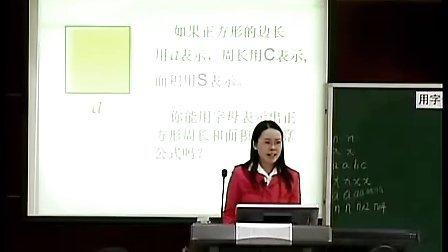 小学四年级数学优质课视频《用字母表示数》北师大版陈老师