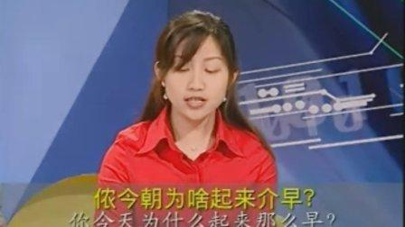 【教程】学说上海话-01