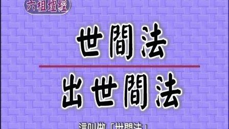18 成观法师《六祖法宝坛经》