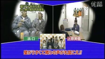 『めちゃイケSP』'10.4.10 (10-12) 濱口だまし