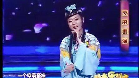 小李玉刚刘赞娇羞吟唱《枉凝眉》