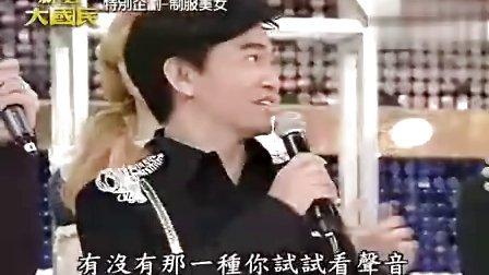 20100731 综艺大国民 汪东城 CUT