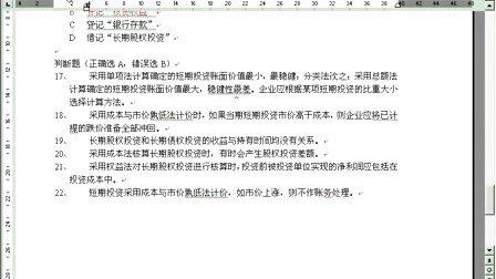 上海交大 中级财务会计47 (33)