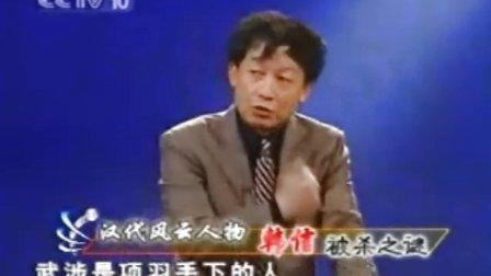 易中天-汉代风云人物01 时代光华营销销售培训移动商学院讲座课程