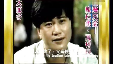 1994 連環泡 新星聞 王傑 葉玉卿