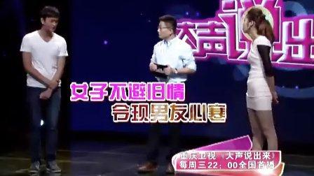 重庆卫视10月9日晚22:00《大声说出来》第41期宣传片