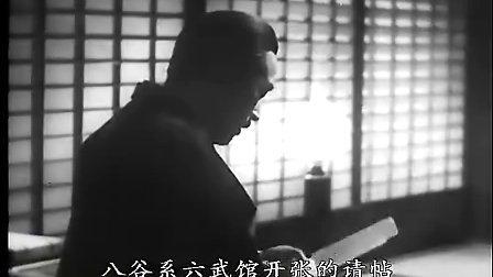〖日本〗优秀经典故事影片《姿三四郎》:〔东宝影业1942年出品〕