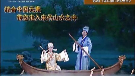 2011-2012新春音乐季 朝鲜血海歌剧团 歌剧《梁山伯与祝英台》