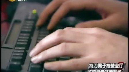辽宁都市台 正在行动 100407打开潘多拉盒子的蒙面人