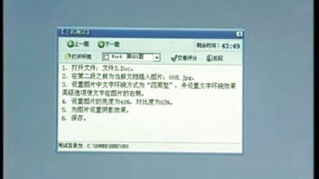 计算机应用基础   第2讲 课程学习指导