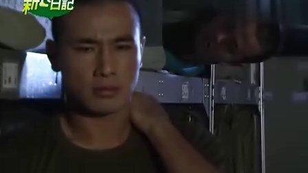 新兵日记-第04集