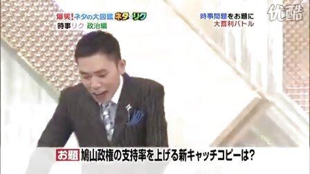 『ネタの大図鑑』'10.3.26 (1-2) 大喜利