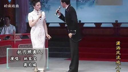 潇洒风流戏人生—林家宝专场见面会2(林家宝、陈玲玉、蒋文端