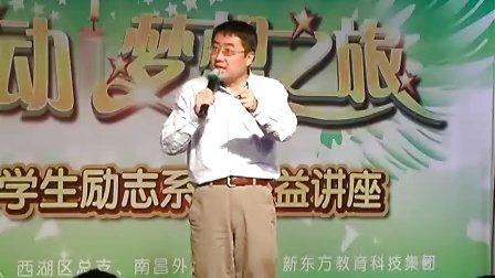 南昌新东方2010梦想之旅南昌外国语第三集